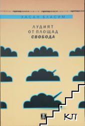 """Лудият от площад """"Свобода"""""""