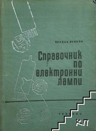 Справочник по електронни лампи