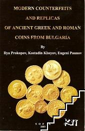 Modern Counterfeits and Replicas of Greek and Roman Coins from Bulgaria
