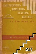 Българскиятъ народенъ театъръ 1931-1933. Часть1-2