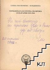 Германската културна политика и България 1919-1944
