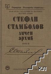 Стефан Стамболов. Личен архив. Том 2