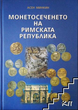 Монетосеченето в Римската република