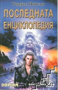 Последната енциклопедия