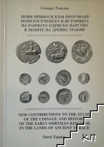 Нови приноси към проучване монетосеченето и историята на Ранното Одриско царство в земите на Древна Тракия
