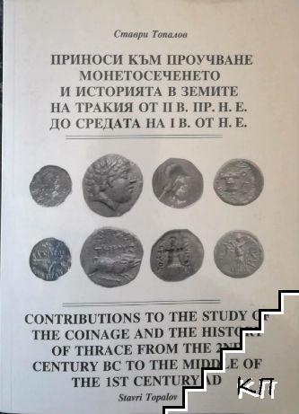 Приноси към проучване монетосеченето и историята в земите на Тракия от II в. пр.н.е. до средата на I в. от н.е.
