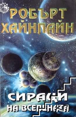 Сираци на Вселената