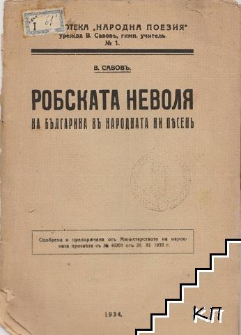 Робската неволя на българина въ народната ни песень