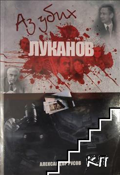 Аз убих Луканов