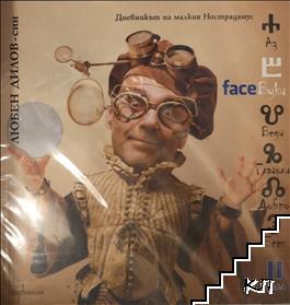 FaceБуки. Том 2: Дневникът на малкия Нострадамус