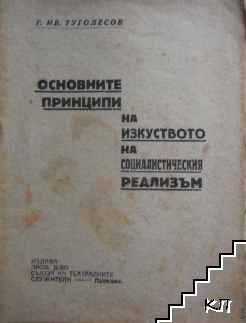 Основните принципи на изкуството на социалистическия реализъм