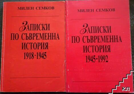 Записки по съвременна история. Част 1-2