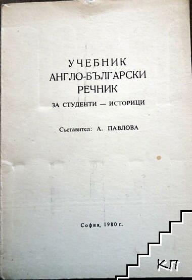Учебник англо-български речник за студенти-историци