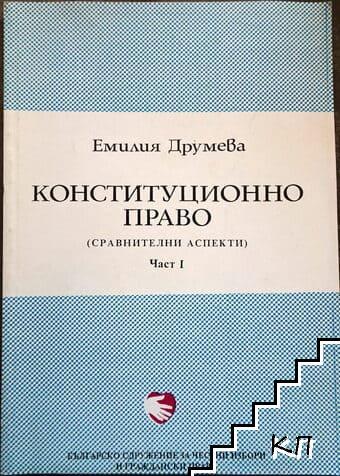 Конституционно право (сравнителни аспекти). Част 1