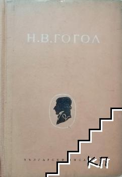 Събрани съчинения в шест тома. Том 4: Драматични произведения