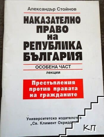 Наказателно право на Република България. Особена част: Престъпления против правата на гражданите