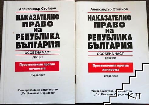 Наказателно право на Република България. Особена част: Престъпления против личността. Част 1-2
