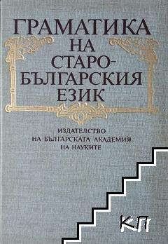 Граматика на старобългарския език