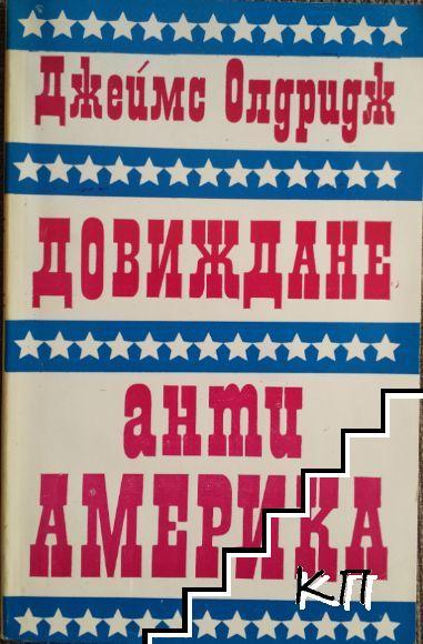 Довиждане анти-Америка