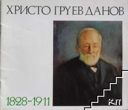Христо Груев Данов 1828-1911
