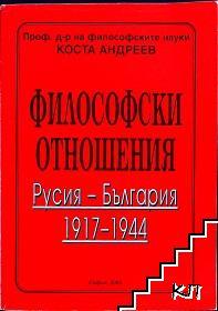 Философски отношения. Русия-България 1917-1944