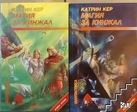 Магия за кинжал. Книга 1-2