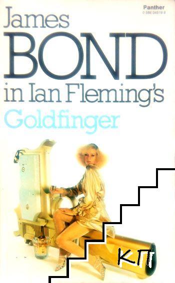 James Bond in Ian Fleming's Goldfinger