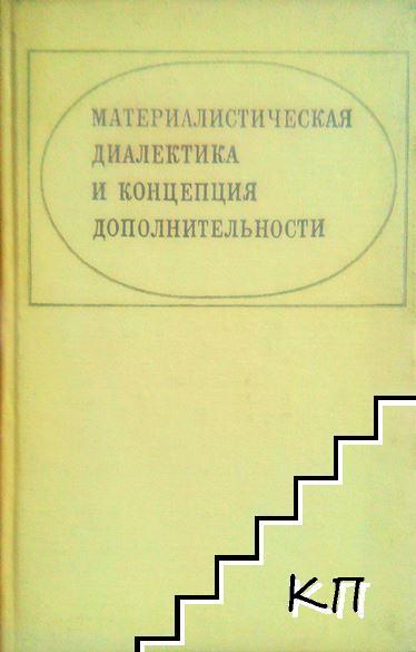 Материалистическая диалектика и концепция дополнительности
