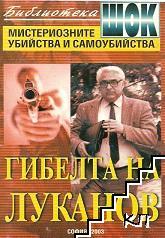 Гибелта на Луканов