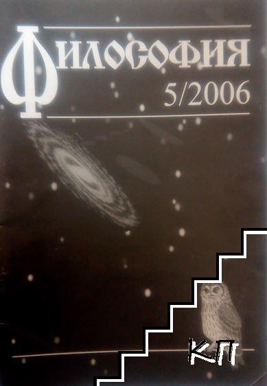 Философия. Бр. 5 / 2006