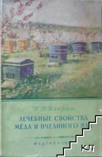 Лечебные свойства меда и пчелиного яда