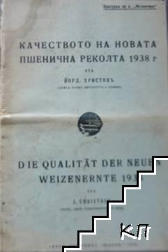 Качеството на новата пшенична реколта 1938 г.