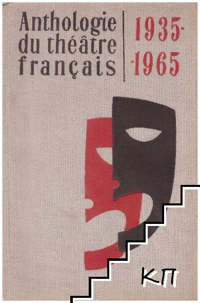 Anthologie du théàtre français 1935-1965