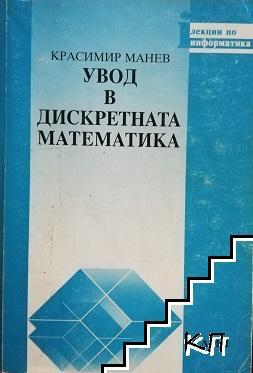 Увод в дискретната математика