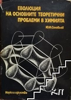 Еволюция на основните теоретични проблеми в химията