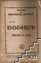 Борисъ и покръстването на българите