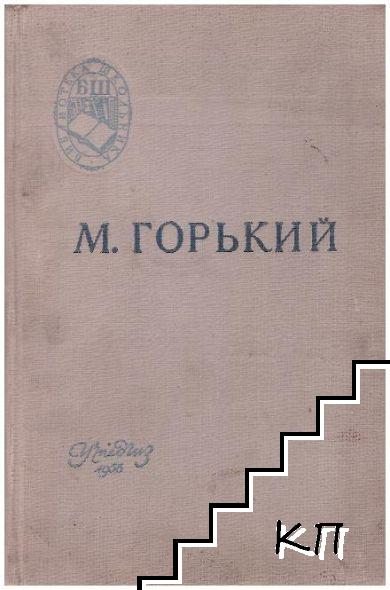 Старуха Изергиль. На дне. Мать. В. И. Ленин
