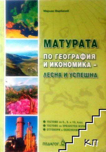 Матурата по география и икономика - лесна и успешна