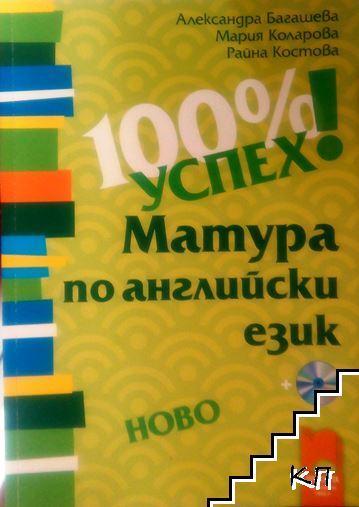 Матура по английски език