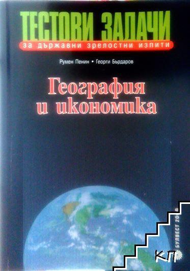 География и икономика