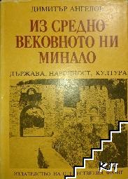 Из средновековното ни минало