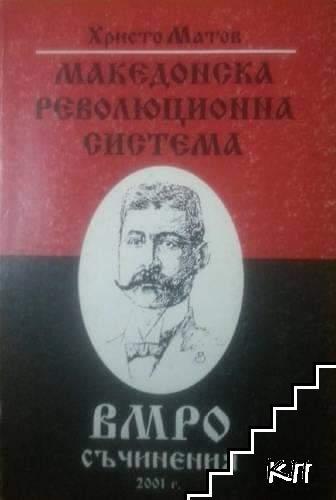 Македонска революционна система. ВМРО съчинения