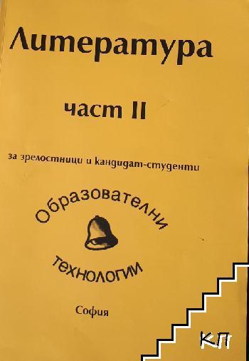 Литература за зрелостници и кандидат-студенти. Част 2