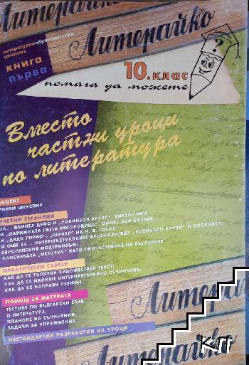 Вместо частни уроци по литература за 10. клас. Литературно-образователен алманах. Книга 1