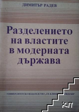 Разделението на властите в модерната държава