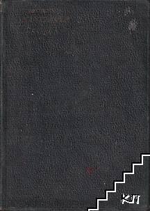 Училищенъ българско-немски речникъ