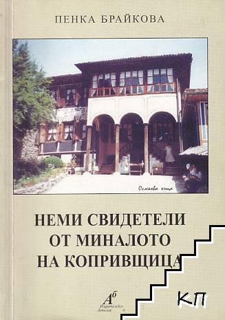 Неми свидетели от миналото на Копривщица