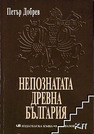 Непознатата Древна България