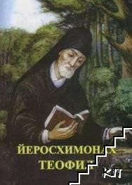 Йеромонах Теофил