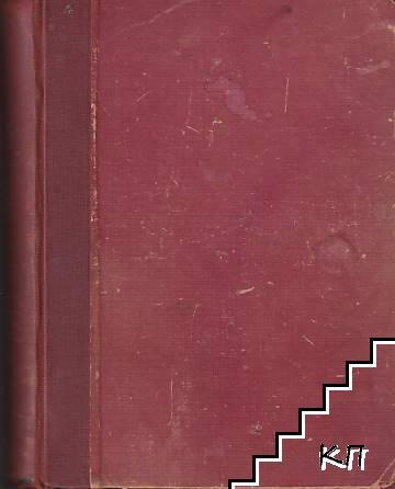 Наука за всички. Кн. 3-4 / 1938. Кн. 5-10 / 1939. Кн. 1-4 / 1939. Кн. 5-10 / 1940. Кн. 1-4 / 1940. Кн. 5-10 / 1941